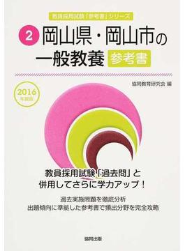 岡山県・岡山市の一般教養参考書 2016年度版