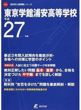 東京学館浦安高等学校 27年度用