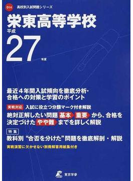 栄東高等学校 27年度用