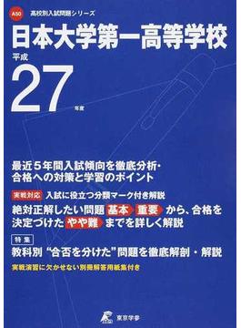 日本大学第一高等学校 27年度用