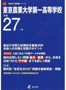 東京農業大学第一高等学校 27年度用