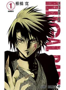 ILLEGAL RARE(ジャンプ・コミックス) 4巻セット(ジャンプコミックス)