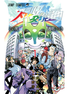 ステルス交境曲(ジャンプ・コミックス) 3巻セット(ジャンプコミックス)