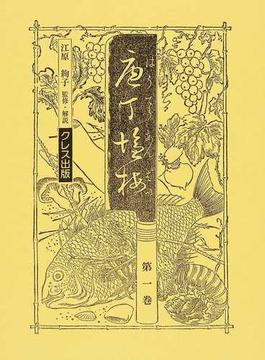 庖丁鹽梅 1〜4 4巻セット