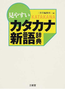 見やすいカタカナ新語辞典