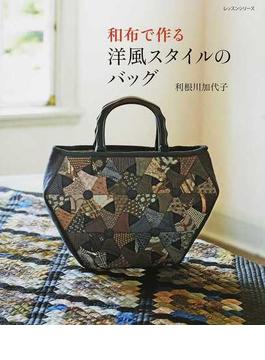 和布で作る洋風スタイルのバッグ