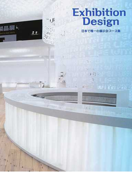 Exhibition Design 日本で唯一の展示会ブース集