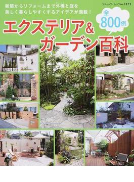 エクステリア&ガーデン百科 全800例(ブティック・ムック)