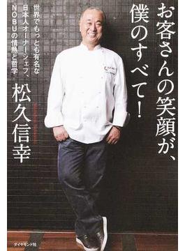 お客さんの笑顔が、僕のすべて! 世界でもっとも有名な日本人オーナーシェフ、NOBUの情熱と哲学