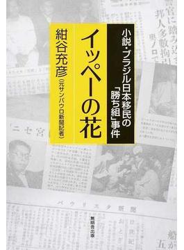 イッペーの花 小説・ブラジル日本移民の「勝ち組」事件