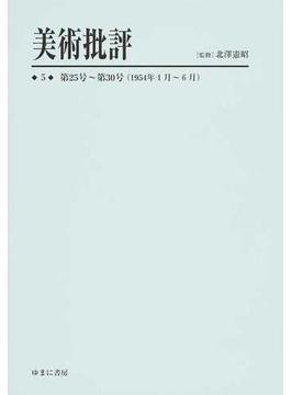 美術批評 復刻 5 第25号〜第30号(1954年1月〜6月)