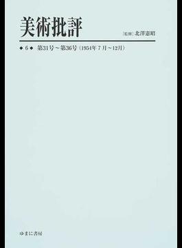 美術批評 復刻 6 第31号〜第36号(1954年7月〜12月)