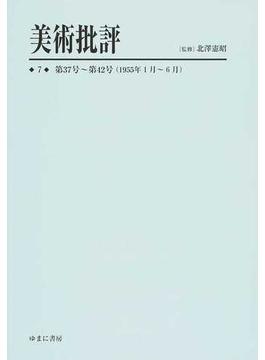 美術批評 復刻 7 第37号〜第42号(1955年1月〜6月)