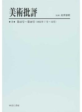 美術批評 復刻 8 第43号〜第48号(1955年7月〜12月)