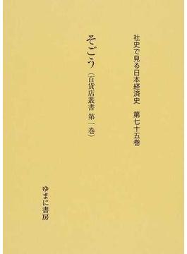 社史で見る日本経済史 復刻 第75巻 そごう