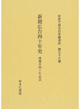 社史で見る日本経済史 復刻 第76巻 新聞広告四十年史