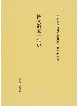 社史で見る日本経済史 復刻 第77巻 博文館五十年史