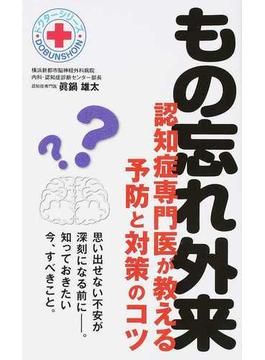 もの忘れ外来 認知症専門医が教える予防と対策のコツ