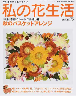 私の花生活 押し花の本 No.75(2014.AUTUMN) 特集:秋のバスケットアレンジ(Heart Warming Life Series)