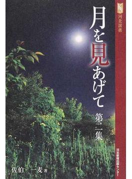 月を見あげて 第2集