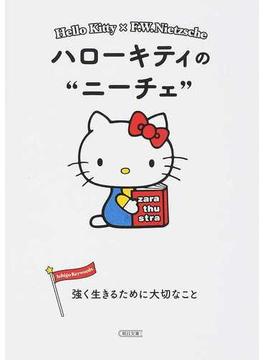 ハローキティのニーチェ 強く生きるために大切なこと(朝日文庫)