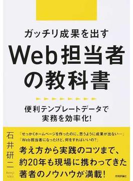 ガッチリ成果を出すWeb担当者の教科書 便利テンプレートデータで実務を効率化!