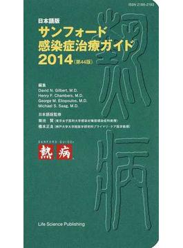 サンフォード感染症治療ガイド 日本語版 2014