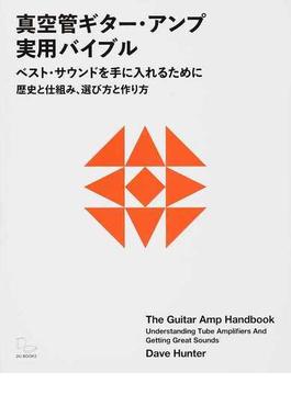 真空管ギター・アンプ実用バイブル ベスト・サウンドを手に入れるために 歴史と仕組み、選び方と作り方