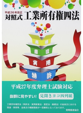 対照式工業所有権四法 平成26年改正