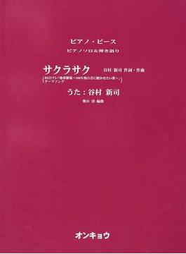 サクラサク BS日テレ「地球劇場〜100年後の君に聴かせたい歌〜」テーマソング