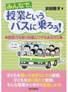 みんなで、授業というバスに乗ろう! 授業力を磨く知恵とワザをあなたに