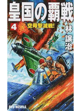 皇国の覇戦 4 空母撃滅戦!
