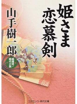 姫さま恋慕剣 超痛快!時代小説(コスミック・時代文庫)