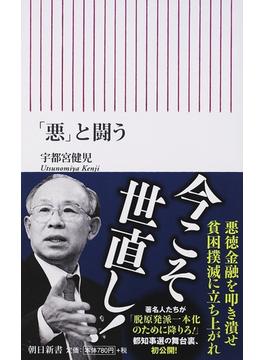 「悪」と闘う(朝日新書)