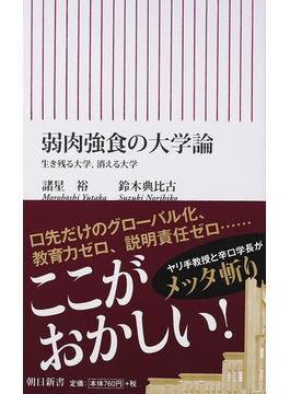 弱肉強食の大学論 生き残る大学、消える大学(朝日新書)