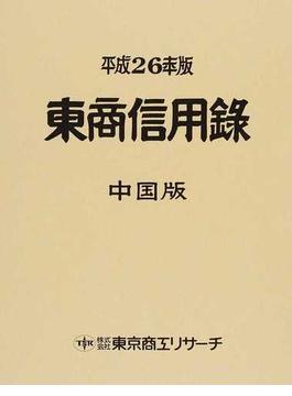 東商信用録 中国版 平成26年版