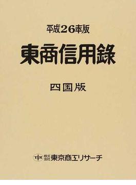 東商信用録 四国版 平成26年版