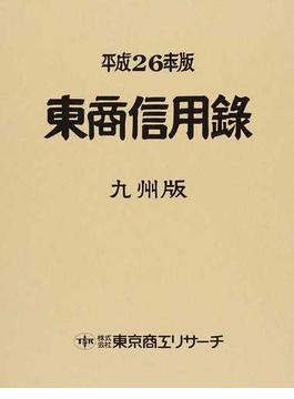東商信用録 九州版 平成26年版