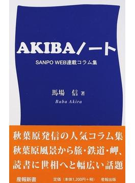 AKIBAノート SANPO WEB連載コラム集