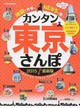 カンタン東京さんぽ 2015(JTBのMOOK)