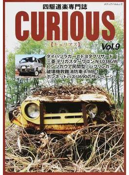 キュリアス 四駆道楽専門誌 Vol.9