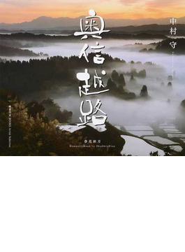奥信越路 春花秋月 中村守写真集