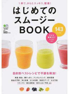 はじめてのスムージーBOOK 1杯で、からだスッキリ、健康! 143レシピ