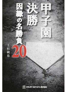 甲子園決勝因縁の名勝負20(TWJ BOOKS)