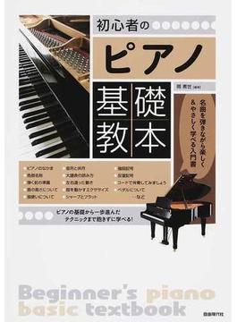 初心者のピアノ基礎教本 名曲を弾きながら楽しく&やさしく学べる入門書 2014
