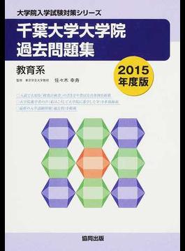 千葉大学大学院過去問題集 教育系 2015年度版