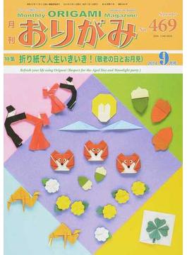 おりがみ やさしさの輪をひろげる No.469(2014.9月号) 特集折り紙で人生いきいき!(敬老の日とお月見)