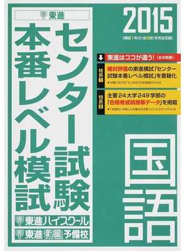 センター試験本番レベル模試国語 2015