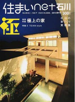 住まいnet石川 石川の住まいと暮らしのデザインブック vol.11(2014夏秋号)