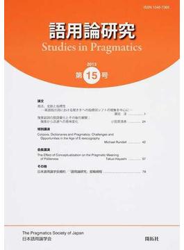 語用論研究 第15号(2013)